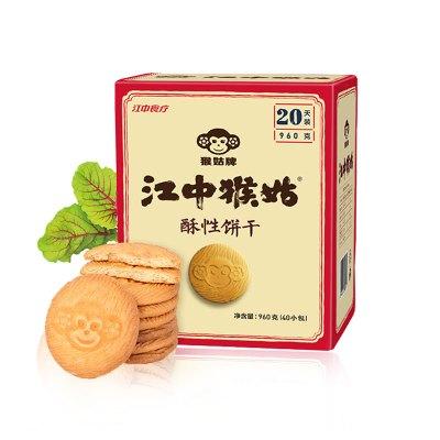 江中猴姑餅干20天裝960g 國產 酥性零食 餅干 猴頭菇餅干 代餐餅干40小包/盒裝 酥性餅干含糖