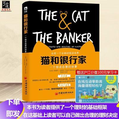 正版猫和银行家 一个投资启蒙的故事纳迪尔迈哈吉 投资理财书籍如何投资转变观念从储蓄转向投资理财通货膨胀金融危机财