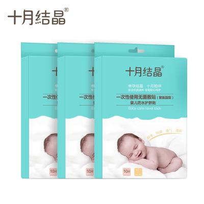 十月结晶(shiyuejiejing)婴儿肚脐贴新生儿防水护脐贴宝宝洗澡游泳透气脐带贴30片