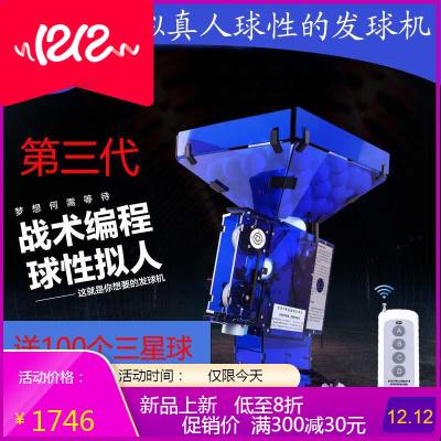充电便携式乒乓球自动发球机 智能编程家用训练器 新款
