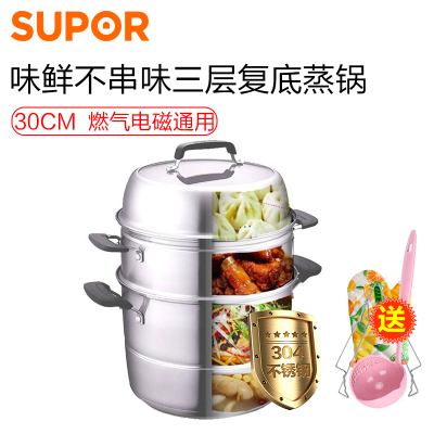 蘇泊爾(SUPOR)味鮮不串味不銹鋼三層聚能環復底30cm蒸鍋 SZ30E1 (燃氣灶電磁爐通用)