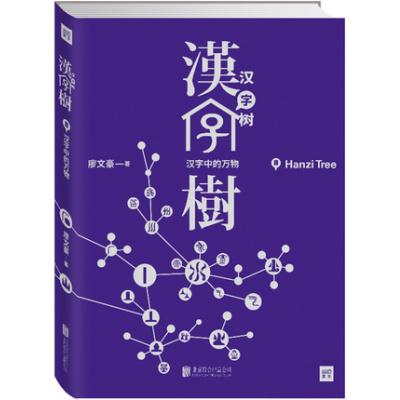 正版新書 漢字樹8 漢字中的萬物 廖文豪著 社會科學 漢字聽寫大會 中小學生課外讀物 全國教師閱讀推薦書籍