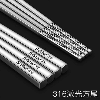 【优选】316不锈钢筷子家用 家庭装防滑烫方形银铁筷子套装10双装