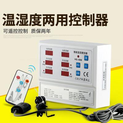 温湿度控制器 温控器 湿控器 温湿度控制两用 带遥控