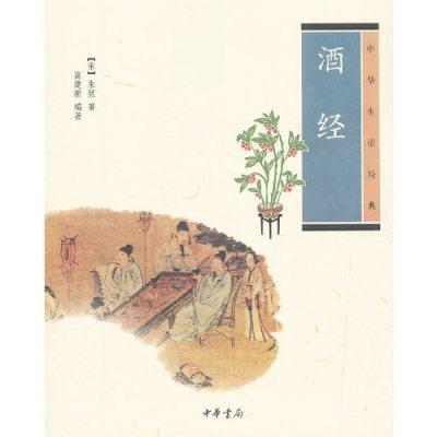 酒經(中華生活經典)