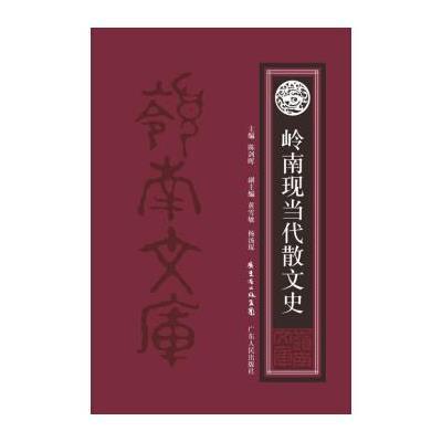 嶺南現當代散文史 陳劍暉 9787218099699 廣東人民出版社