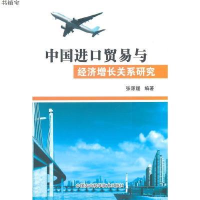 中國進口貿易與經濟增長關系研究9787511616395張源媛 著作中國農