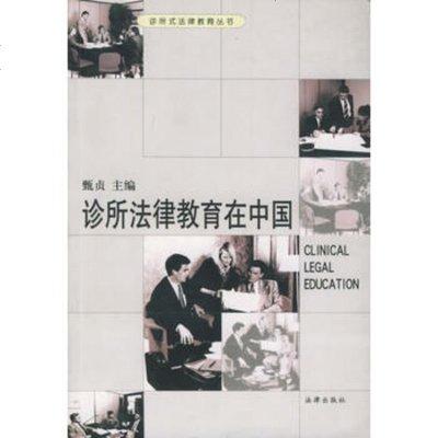 診所法律教育在中國——診所式法律教育叢書甄貞法律出版社973638626 9787503638626