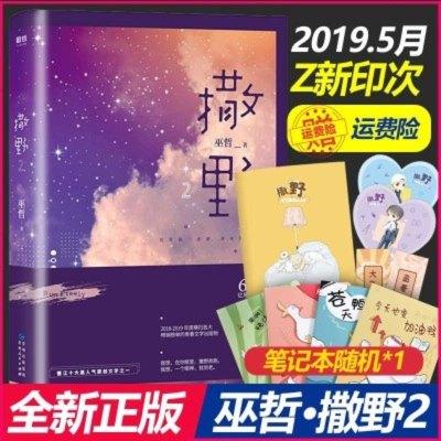 正版 撒野小說2 附摘抄簿+明信片+書簽巫哲大神級作者代表作晉江