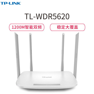 TP-LINK TL-WDR5620 1200Mbps雙頻無線路由器家用高速智能WiFi穿墻 (新老版本隨機發貨,僅外觀微小差異,請以實收為準)