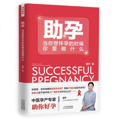 正版 助孕一当你想怀孕的时候你要做什么本书详尽介绍了有关备孕 怀孕的相关知识,从如何调理体质,如何妇科 书籍