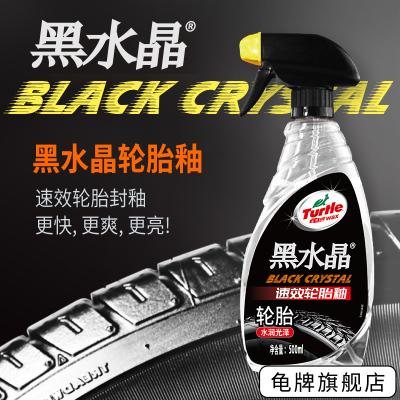 龜牌(TurtleWax) 黑水晶輪胎蠟 汽車清潔劑汽車上光保護劑水晶光澤輪胎釉液體手噴汽車美容用品