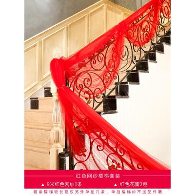 結婚樓梯扶手裝飾婚禮婚房布置浪漫拉花紗幔氣球套裝婚慶用品大全 紅色網紗套裝_愛心鋁膜A
