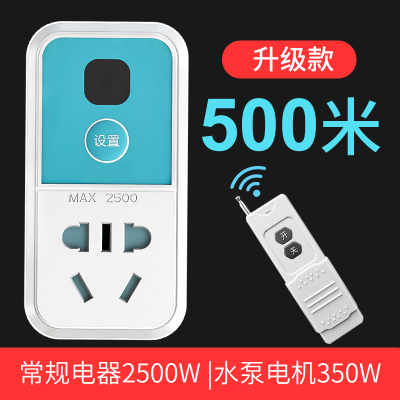 閃電客遙控開關遠程控制220v插座智能無線家用免布線燈具水泵搖控電源器 升級款500米