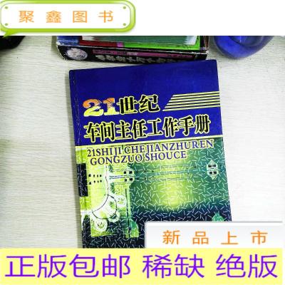 正版九成新世紀車間主任工作手冊 3