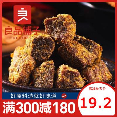 良品鋪子 牛肉粒98g 五香牛肉干小包裝零食風味小吃熟食