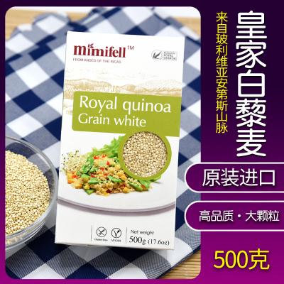 玻利维亚原装进口皇家白藜麦米高品质大粒无麸质宝宝代餐杂粮500g