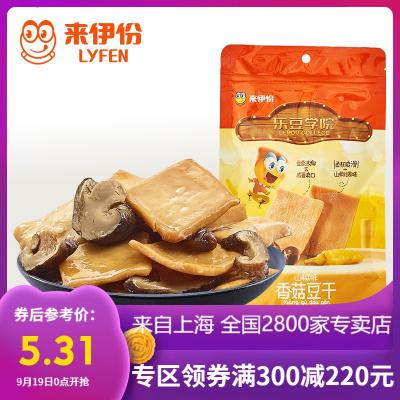 專區來伊份香菇豆干山椒味125g豆腐干豆制品素食休閑散裝零食
