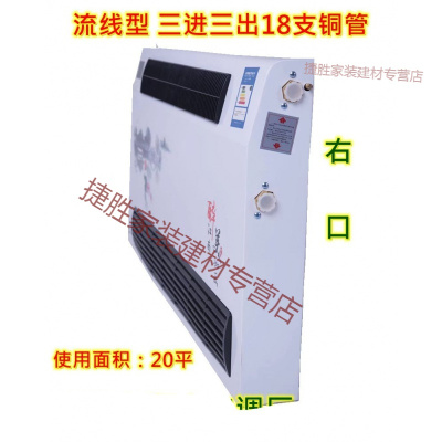 法耐(FANAI)水暖空调家用吹风式暖气片散热器冷暖两用水空调煤改气风机盘管 流线3进3出18铜管20平(右)带软管