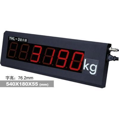 上海耀華XK3190-a9地磅大屏幕YHL-3寸地磅顯示器/YHL-5外接大屏幕 耀華YHL-5寸