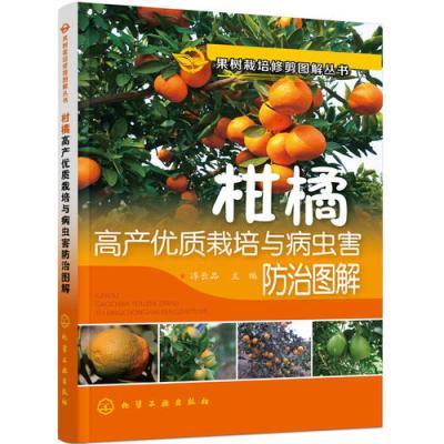 果樹栽培修剪圖解叢書--柑橘高產優質栽培與病蟲害防治圖解