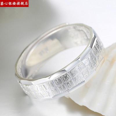 百福纯银戒指男士民族风女复古开口可调节食指个性足银指环刻字