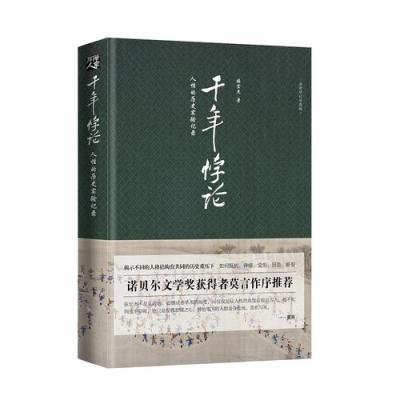 千年悖論:人性的歷史實驗記錄(新版)
