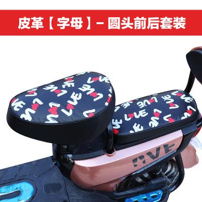 適用于電動車座套雅迪小愛密電動自行車坐墊套防水座墊套愛瑪小刀自行車皮座套 字母-圓頭前后套裝
