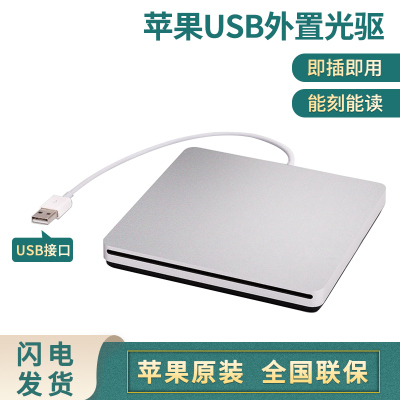Apple USB 全能光驅 USB SuperDrive 光驅 蘋果原裝 Apple USB全能光驅MD564FE/A