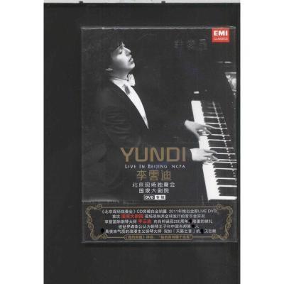 Yundi 李云迪 北京现场独奏会 星外星正版全新不拆 DVD 超低价甩