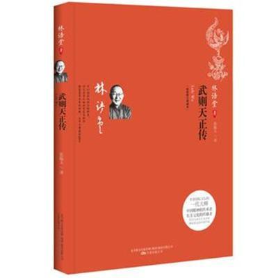武則天正傳 林語堂 9787547011430 萬卷出版公司