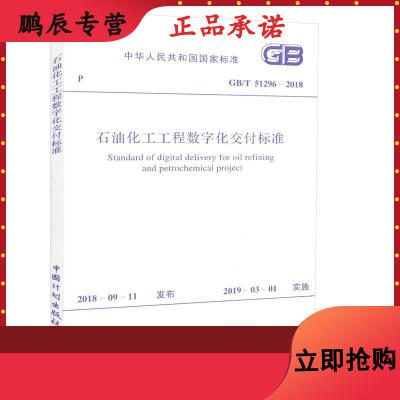 GB/T 51296-2018 石油化工工程数字化交付标准