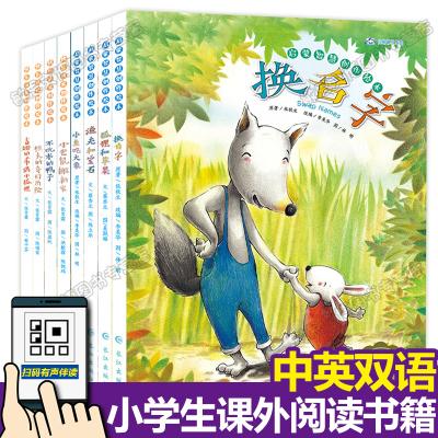 英文繪本全8冊少兒英語繪本一二三四五年級兒童啟蒙教材故事3-5-6-12歲小學生課外書 中英雙語小學英語入門分級閱讀自然