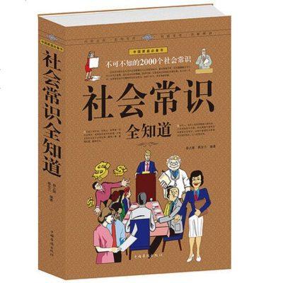 正版 書籍 社會常識全知道(白金版)社會常識 成功勵志 書籍 職場與生活閱讀禮儀、場景口才、語言溝通