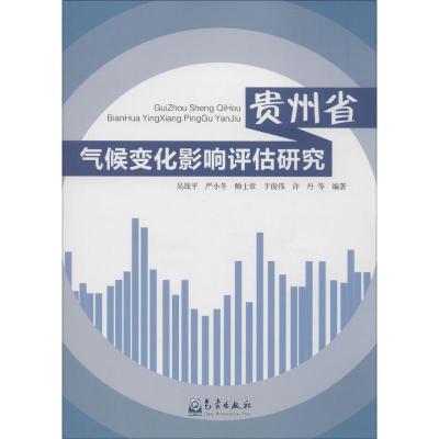 貴州省氣候變化影響評估研究 吳戰平 等 編著 著作 專業科技 文軒網