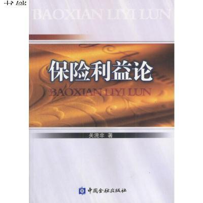 保險利益論9787504929457關浣非 著中國金融出版社