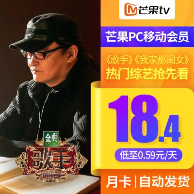 芒果tv会员1个月 芒果TV会员VIP芒果tv视频会员月卡 填手机号 自动发货 激活码