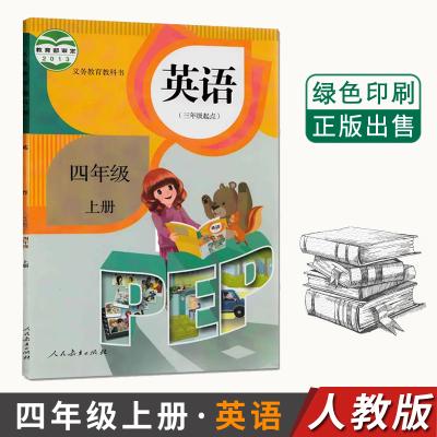 2020人教版PEP小學英語4四年級書上冊課本教材教科書人民教育出版