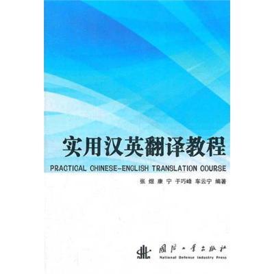 正版 实用汉英翻译教程 张煜 国防工业出版社 9787118079258 书籍