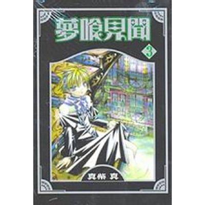 夢喰見聞3港版 臺版 繁體書