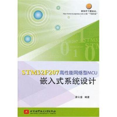 正版書籍 STM32F207高性能網絡型MCU嵌入式系統設計 9787512409217 北京航