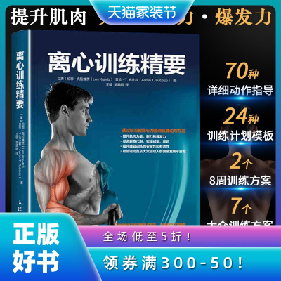 離心訓練精要 彩印 體能訓練書 離心力量訓練書籍 離心訓練方法 耐力訓練爆發力訓練書 肌肉訓練鍛煉 核心訓練指導書力量訓