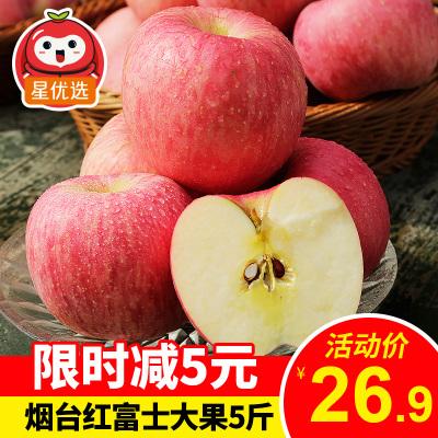 星優選 煙臺棲霞紅富士蘋果 精品果12枚裝 果徑75-80mm 個大皮薄 脆甜多汁 不打蠟 新鮮水果 蘇寧生鮮