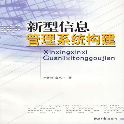 正版新型信息管理系统构建/李怀林 余八一著/经济日报出版社经济