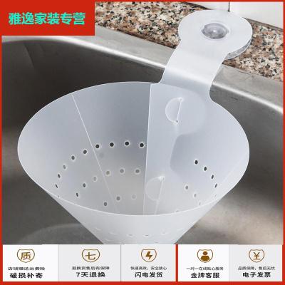 蘇寧放心購廚房水垃圾過濾網洗菜盆過濾器提籠塑料瀝水籃子可折疊水池漏斗簡約新款
