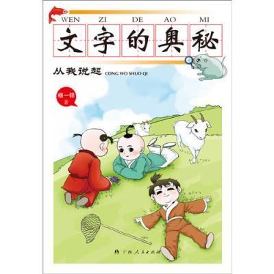 文字的奧秘·從我說起(感受中國文字的博大精深,領悟中國文化的發展歷史,盡在《文字的奧秘》!)