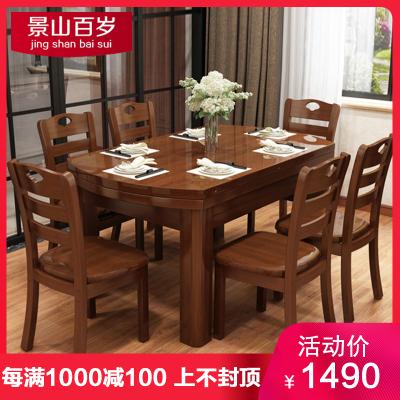 景山百歲 餐桌 實木餐桌 四人餐桌 折疊餐桌 餐桌椅伸縮套裝 餐廳家具 小戶型 一桌四椅 一桌六椅組合餐桌木質 650