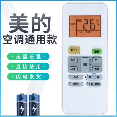 原裝諾盛遙控器適用 美的冷俊星萬能通用中央空調掛機柜機 美的空調機遙控器 白色-美的26度通【有背光燈】