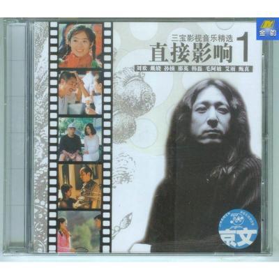 三寶影視音樂精選 直接影響1 京文2CD 影視歌曲精選 劉歡毛阿敏