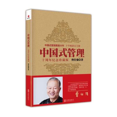 正版 中国式管理(十周年纪念珍藏版) 曾仕强 中国式管理大作 曾仕强的书 管理书籍